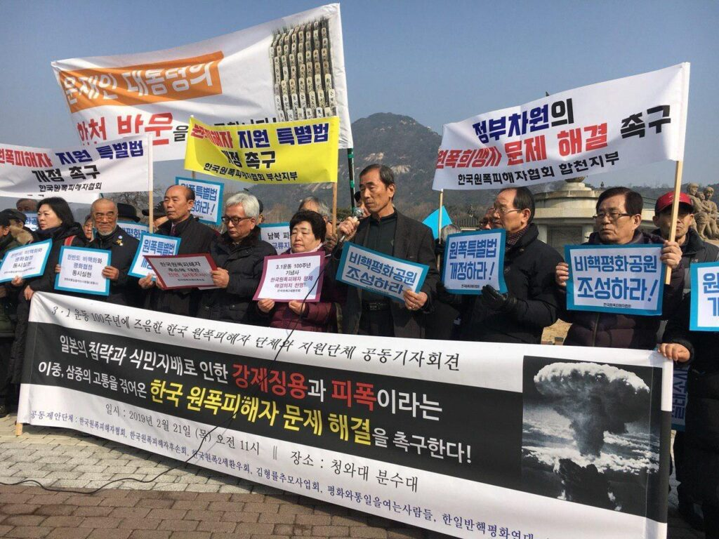 Korean A-bomb survivors with a coalition of organizations in front of the Blue House in Seoul, February 2019.